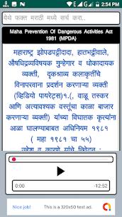 MPDA Act 1981 in Marathi 1.0.5 MOD Apk Download 2