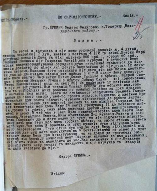 Фото листа гр. Дубини в Окружний КолгоспСоюз, 21.01.1930 р. Державний Архів Житомирської Області, Фонд 277, Опис 1, Справа 117, ст 25.