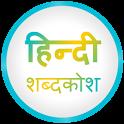 English to Hindi Dictionary icon
