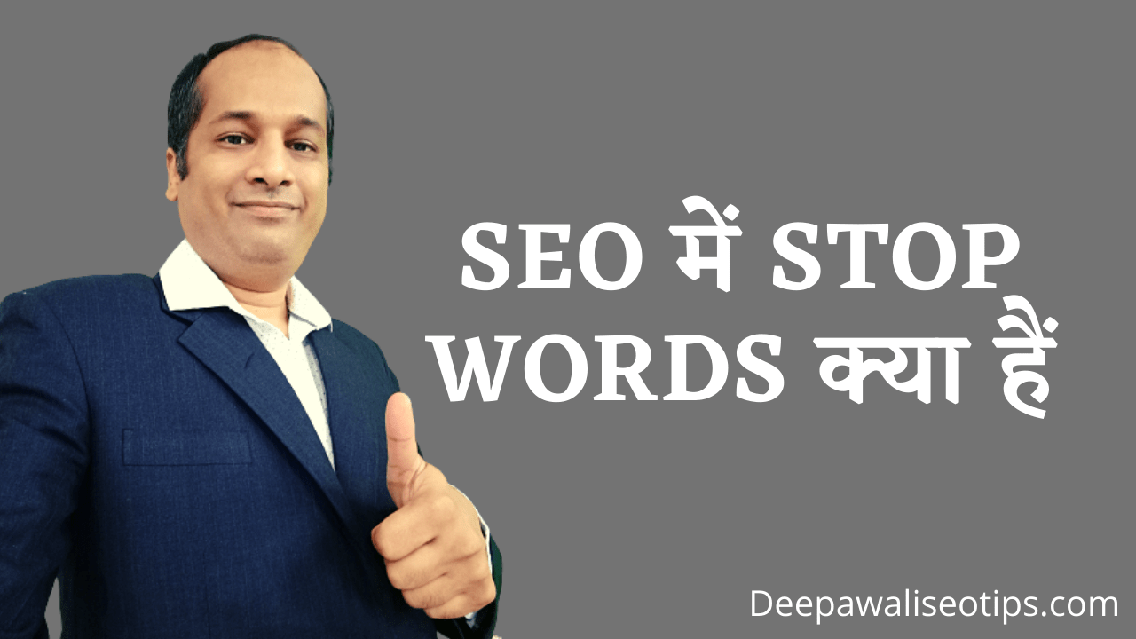 what is stop words in SEO