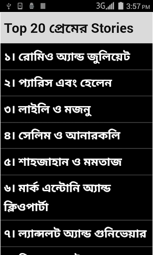 Top 20 Love Stories Bangla