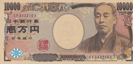 japon billet 一万円 argent monnaie