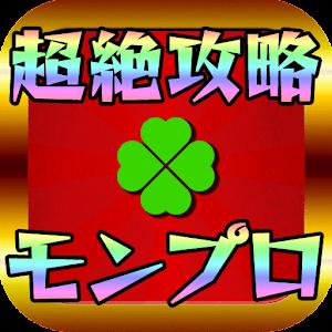 モンプロ ~ モンスト常駐型攻略アプリ for モンスト for PC and MAC