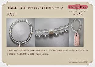 Photo: 「お念珠」をリメイク&修理・メンテナンス。 ジュエリーリメイク グランベルク作品紹介
