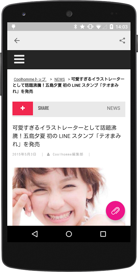 JapaneseCultureNews Coolhomme- screenshot