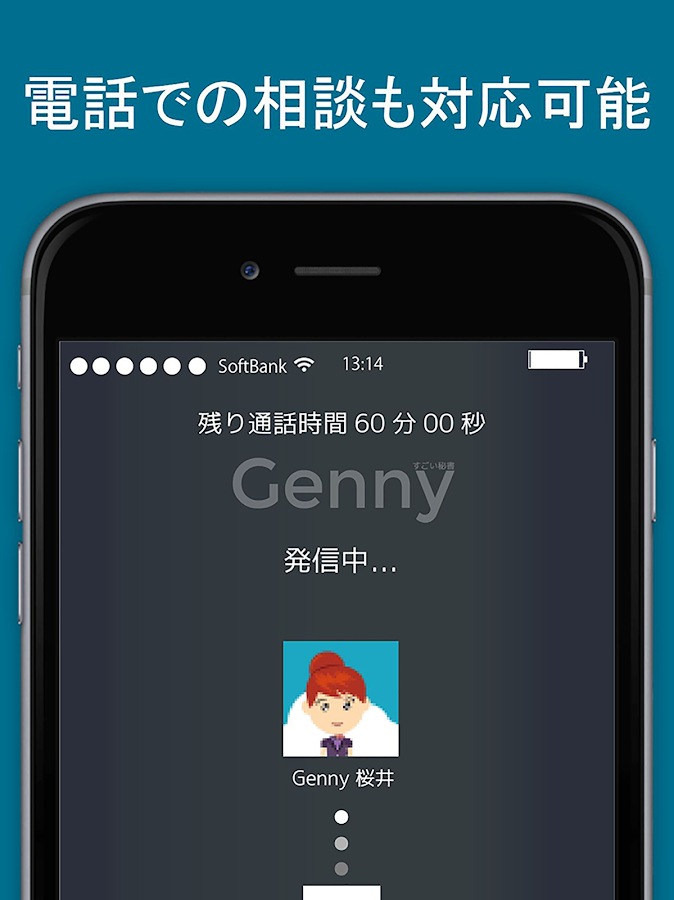 Genny- screenshot