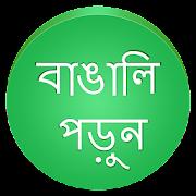 Read Bengali Font Automatic