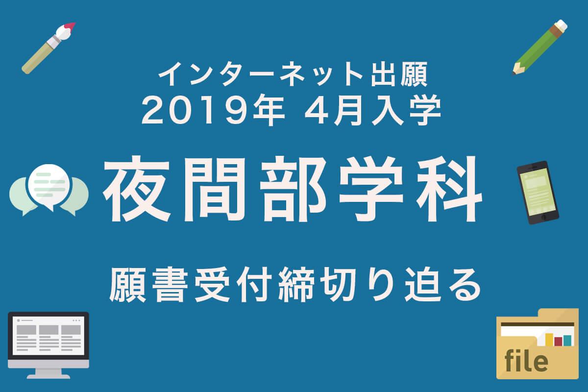 【入試情報】夜間部学科2019年4月入学願書最終締切りは4月4日までとなります。夜間部学科はインターネット出願となります。