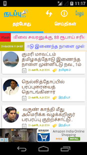 Nadappu - Tamil News- screenshot thumbnail