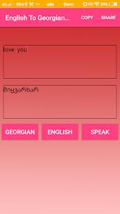 English To Georgian Converter or Translator - náhled
