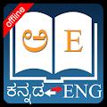 English Kannada Dictionary download