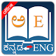 English Kannada Dictionary apk