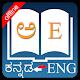 English Kannada Dictionary apk