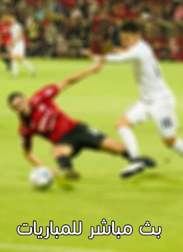 بث مباشر للمباريات - يلا شوت