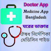 The Most Popular Medical Android Apps in BD according to Google Play