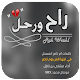 Download شيلة راح ورحل - 2018 - بدون نت For PC Windows and Mac