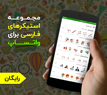 Download استیکر فارسی WAStickerApps | استیکر واتساپ For PC Windows and Mac apk screenshot 1