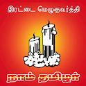நாம் தமிழர் செயல்பாட்டு வரைவு icon