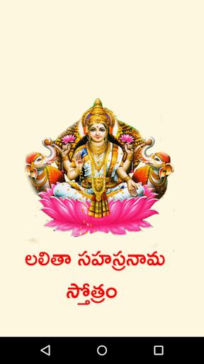 Lalitha Sahasranamam Telugu 1.4 screenshots 1