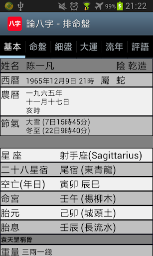 Screenshot for 論八字(實用) in Hong Kong Play Store