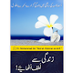 Enjoy Your Life / زندگی سے لطف اٹھائیں for PC-Windows 7,8,10 and Mac