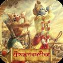 Bhagavad Gita in Bangla icon
