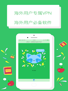 UfunR – Free China Mainland VPN 8
