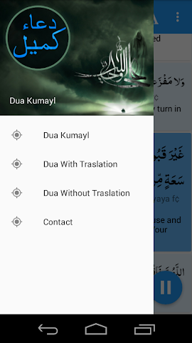 android دعاء كميل ‎ Dua-e-Kumayl Screenshot 3