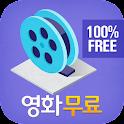 영화 무료 천국 icon