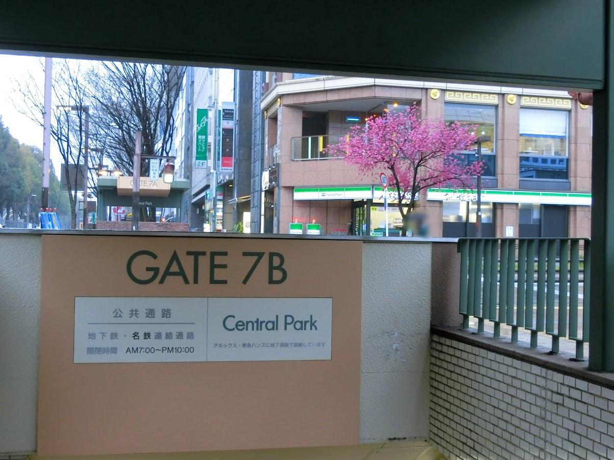 名古屋の中心市街地栄の地下街セントラルパーク7B出入口