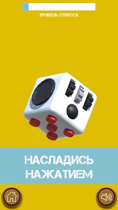 Кубик Антистрессのおすすめ画像5