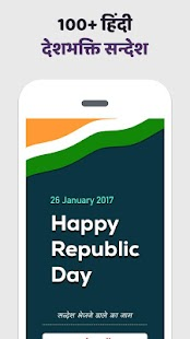 Happy Republic Day 26 Jan 2018 - náhled