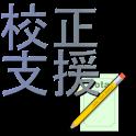 校正支援 for Jota Text Editor icon