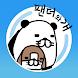 팬더와 개의 원더풀라이프 - Androidアプリ