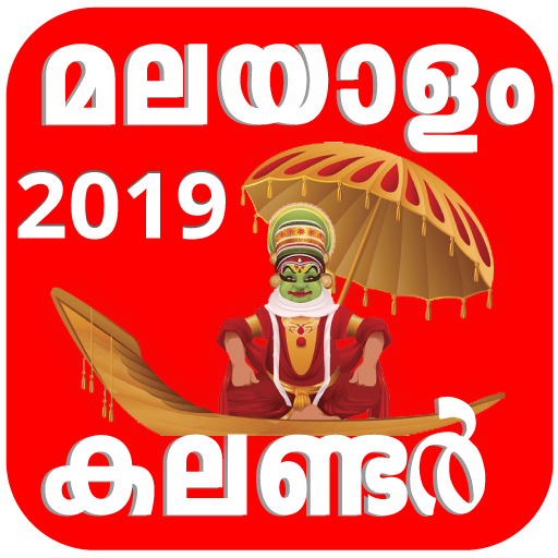 Malayalam Calendar 2019 February Deepika Malayalam Calendar 2019   Apps on Google Play