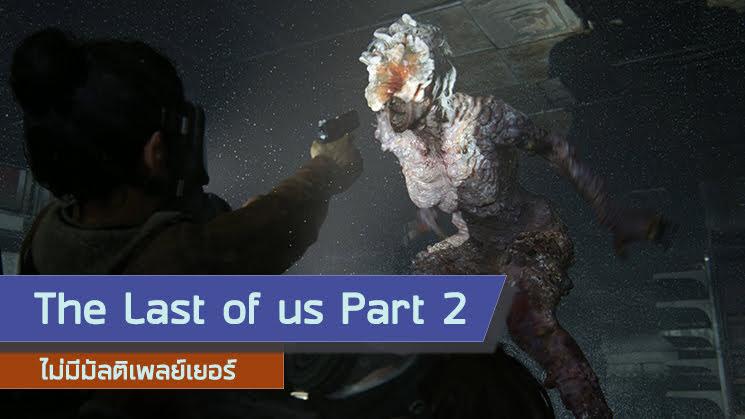 The Last of US Part 2 ไม่มีมัลติเพลย์เยอร์
