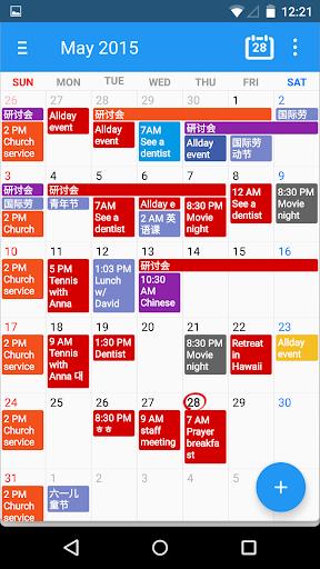 日曆 + 免費