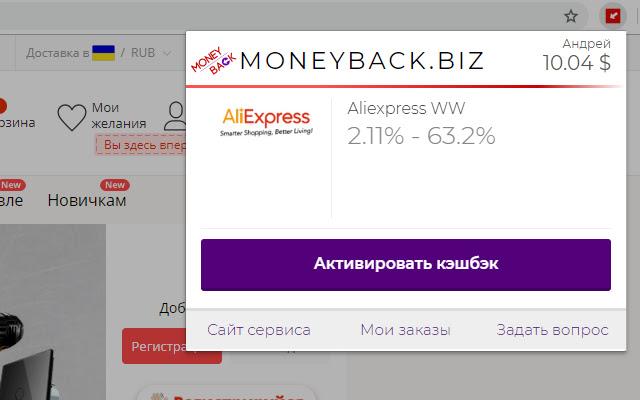 MoneyBack.biz Browser Extension