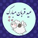 پروفایل های تبریک عید سعید قربان icon