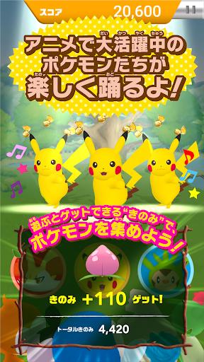 無料音乐Appのおどる?ポケモンおんがくたい HotApp4Game