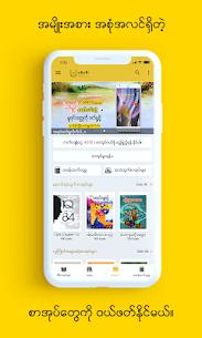 Wun Zinn - Myanmar Book