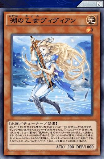 湖の乙女ヴィヴィアン