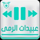 اغاني عبيدات الرمى رنات  بدون نت - Abidat Rma icon