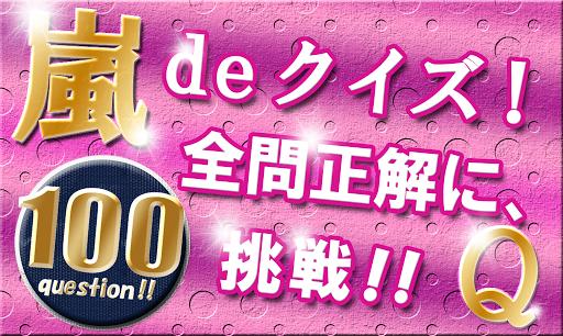 無料娱乐Appの嵐 deクイズ 100問!めざせ全問正解!ARASHIの予感|記事Game