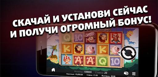 Игровые слоты онлайн for PC