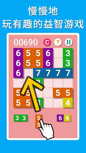 数字 大脑训练 益智游戏 免费 数字迷宫 PutNumber