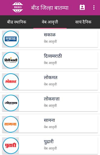 Beed City Marathi Newspapers | u092eu0930u093eu0920u0940 u092cu093eu0924u092eu094du092fu093e screenshots 2