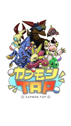 カプモンTAP - 放置タップRPG