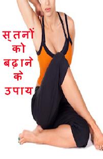 स्तनों को बढ़ाने के उपाय(Stan Badhane Ke Upay) - náhled