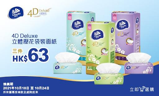 維達---4D-Deluxe立體壓花袋裝面紙-_三件HK$63_760X460.jpg